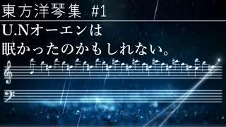 【東方Project】U.Nオーエンは眠かったのかもしれない。【ピアノ】