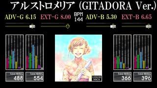 【GITADORA】アルストロメリア (GITADORA