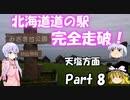 北海道道の駅走破 Part 8 天塩