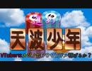 天開司6万人記念配信予告風切り抜き動画『失敗したら有馬記念に10万円突っ込む!』