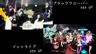 【比較版】DOT*LIVE 6th OP 【.LIVE】