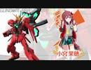 【第十次ウソm@s祭り】GUND@M BRAVERS!!!!! 1話【ガンダムブレイカー3】