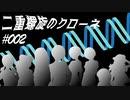 【第十次ウソm@s祭り】 二重螺旋のクローネ 第2話