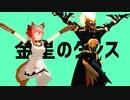 【Fate/MMD】スペースキャットとアシュッバーモントマンで『金星のダンス』【MMD杯ZERO2参加動画】