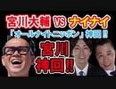 ナイナイのオールナイトニッポン  ゲスト,宮川大輔2008.6.19