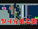 【実況】 逆さまステージで大暴れ! みんなでバトル スーパーマリオメーカー2 世界のコース