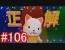【428】封鎖された渋谷の事件を解決していくよ☆#106【実況】