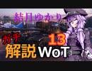 結月ゆかりのガチ解説WoT Part13【TL-1 LPC】