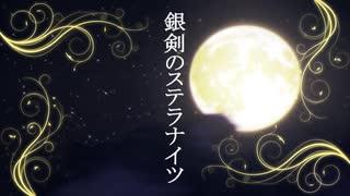 【銀剣のステラナイツ/肉声】素人が遊ぶTRPG #07