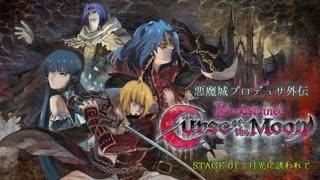 悪魔城プロデュサ外伝「Bloodstained: Curse of the Moon」STAGE 01