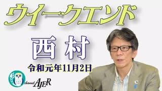 大丈夫か、令和日本?(前半) 西村幸祐AJER2019.11.2