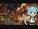 【Minecraft】みくみクラフト ♪3-たのしい収穫祭【VOCALOID実況】