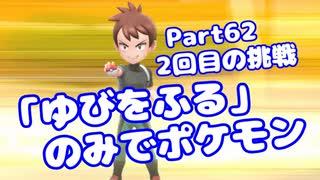 【ピカブイ】「ゆびをふる」のみでポケモン【Part62】(みずと)