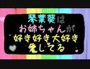 【VOICEROID劇場】琴葉葵はお姉ちゃんが好き好き大好き愛してる