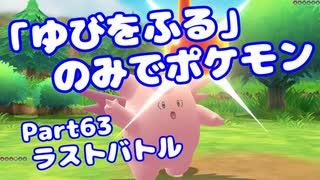 【ピカブイ】「ゆびをふる」のみでポケモン【Part63】(みずと)