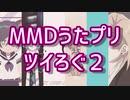 【MMDうたプリ】ツイろぐ2