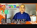 【アニメ】けものフレンズ 住職の反応