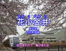 駅名替え歌「花のまわりで」/巡音ルカ・メグッポイド(GUMI)