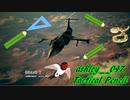 Ace Combat 7 Extra53 バトルロイヤル アシュレイ氏とのタイマン総集編