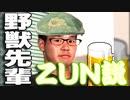 野獣先輩ZUN説.th114514