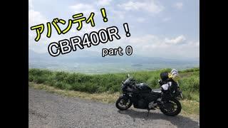 【VOICEROID車載】アバンティ!CBR400R!part 0