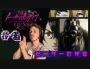 【海外の反応 アニメ】 ノー・ガンズ・ライフ 4話 No Guns Life ep 4 アニメリアクション