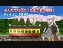 【A列車で行こうPC】みんなで行こう「たそがれの離島」 Part11(後編)
