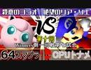 【第十回】64スマブラCPUトナメ実況【Winners一回戦第七試合】