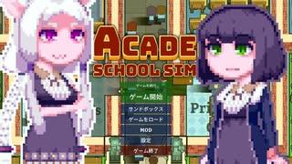 【Academia:SchoolSim】京町ハイスコー9
