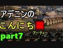 【WoT】アデニンのこんにちアーティー part7