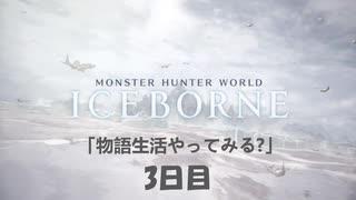 "【PS4】"" MHW:IB "" 物語生活やってみる? 3日目"
