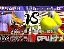 【第十回】64スマブラCPUトナメ実況【Winners一回戦第八試合】