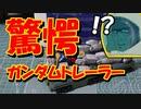 【ガンプラ】EXガンダムトレーラーを組み立てる