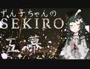 【SEKIRO8週目鐘苦難】ずん子ちゃんのSEKIRO 五幕【VOICEROID実況】
