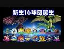 【パワプロ2018】第二次16球団英雄ペナント.0 「新生16球団紹介」