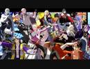 【MMD刀剣乱舞】打刀リレーでロキ【17振】