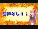 【VOICEROID劇場】ショート劇場#8「無事到着」
