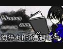 【ファントムゾーン】「開洋丸UFO事件!二度に渡るUFO遭遇事例!!その正体は?」【ゆっくり解説】