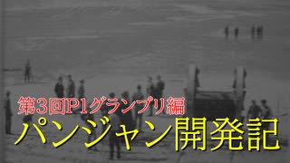 【Besiege】第3回P1グランプリエントリー機体紹介「P-BOX」【落選】