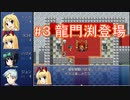 sakiquest #3:咲RPGを「咲-saki-」好きが「咲-saki-」の話をしながらゆっくり実況(初見プレイ)