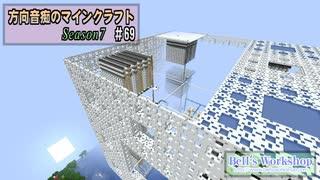 【Minecraft】 方向音痴のマインクラフト Season7 Part69 【ゆっくり実況】
