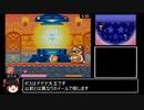 [RTA] 星のカービィ 参上! ドロッチェ団 100% 59分44秒 part1/3 [WR]