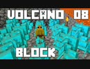 火山の中で生きるPart8【VolcanoBlock】