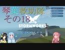【StormWorks】琴葉救助隊 その18【VOICEROID実況】