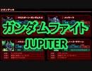 【ゆっくり実況】ガンオンファイトJUPITER で格闘チンパンしてきた!