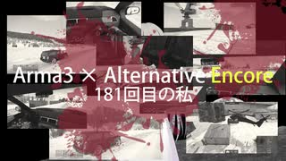 Arma3 × Alternative Encore 8「181回目の