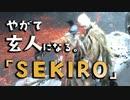 【SEKIRO-隻狼-】やがて玄人になる。【認めよう、今はお前が強い】実況(15)