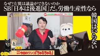 SB「日本は後進国」論。労働生産性ならあの国はいらない。左翼が議論できない理由|みやわきチャンネル(仮)#621Restart480