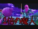 【Fortnite】意味がわかると怖い話「2倍の魔人」【フォートナ...