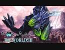 【実況】もう狩るっきゃない! THE WORLD:IB -MHW:IB- Part3
